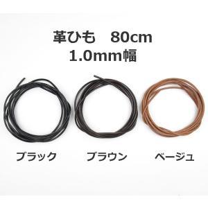 【本革】皮ひも80cm 太さ1.0mm(ブラック&ブラウン)  5-kw10-80|ac-jewel
