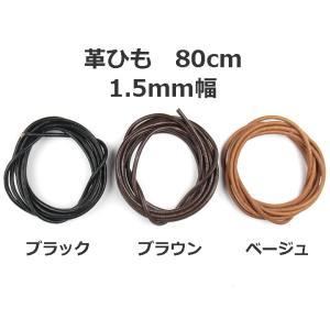 【本革】皮ひも80cm 太さ1.5mm(ブラック&ブラウン)  5-kw15-80|ac-jewel