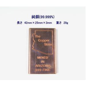純銅インゴット 99.999% コッパー 銅 激安価格と即納で通信販売 発売モデル '魔術師の金属' copper030