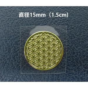 フラワーオブライフ メタル シール 直径15mm ゴールドカラー シール1枚分 神聖幾何学図形 fo...