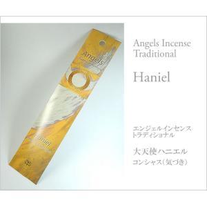 エンジェルス トラディショナルインセンス お得 マーケティング 7大天使シリーズ 大天使ハニエル 魂の表現 気づき 認識 iangels-h