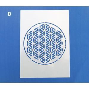 <title>ステンシルシート図柄12cm フラワーオブライフ 神聖幾何学図形 クラフト 売れ筋 型 ペイント インテリア stenfD</title>