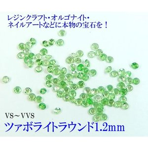 特価品コーナー☆ 天然AAAツァボライトガーネットルース1.2mm 1.5mm tsal001 無料サンプルOK