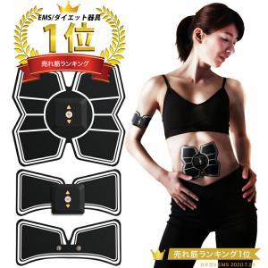 EMS 腹筋ベルト SLOTRE EMS ダイエット 充電式 腹筋 ベルト お腹 腕 セット 9段階...