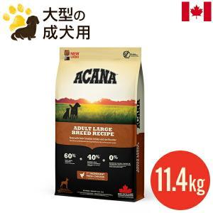 【正規品】アカナ アダルトラージブリード 11.4g 大型犬 成犬用 大粒 ドッグフード 賞味期限2...