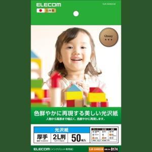 ELECOM エレコム EJK-GAN2L50...の関連商品6