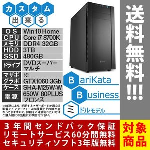 ・ ベースモデル名 : Barikata Middle ・ 型番 : BK-i7-M10 ・ CPU...