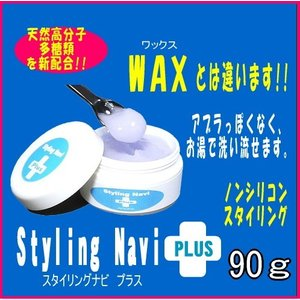 スタイリングナビPLUS(プラス)90g|accesnavicom