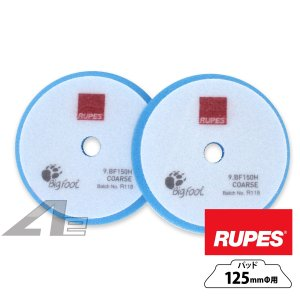 RUPES ルペス 低反発ウレタンバフ 9.BF150H 2枚 125mmφパッド用【LHR15対応】BLUE 粗目 ウレタンバフ青|access-ev