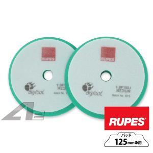 RUPES ルペス ウレタンバフ 9.BF150J 2枚 125mmφパッド用【LHR15対応】GREEN 中目 ウレタンバフ緑 BigFoot|access-ev