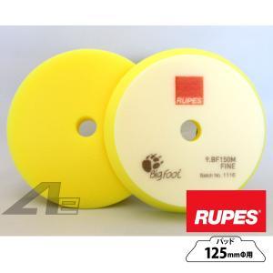 RUPES ルペス 低反発ウレタンバフ 細目 9.BF150M 2 (2枚入) 125mmφパッド用【LHR15対応】 黄 9.BF150M イエローパッド|access-ev