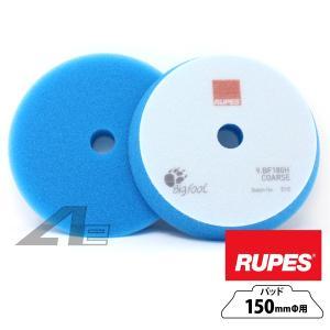 RUPES ルペス 低反発ウレタンバフ 9.BF180H 2枚 150mmφパッド用【LHR21対応】BLUE 粗目 ウレタンバフ青|access-ev