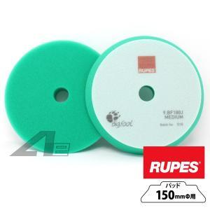 RUPES ルペス ウレタンバフ 9.BF180J 2枚 150mmφパッド用【LHR21対応】GREEN 中目 ウレタンバフ緑 BigFoot|access-ev