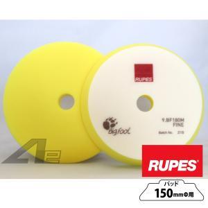 RUPES ルペス 低反発ウレタンバフ 細目 9.BF180M 2 (2枚入) 150mmφパッド用【LHR21対応】 黄 9.BF180M イエローパッド|access-ev
