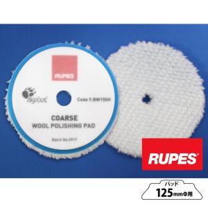 RUPES ルペス ウールバフ 9.BW150H 2枚  125mmφパッド用【LHR15対応】BLUE COARSE 粗目 ウールバフ青|access-ev
