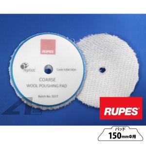 RUPES ルペス ウールバフ 9.BW180H 2枚 150mmφパッド用【LHR21対応】BLUE COARSE 粗目 ウールバフ青|access-ev