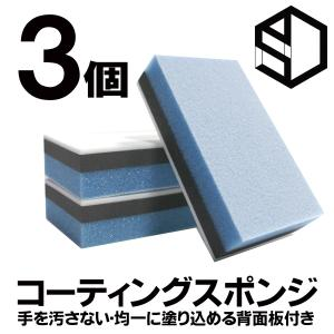 コーティングスポンジ F-BLUE 3個組 AdlaS アドラス フロッキースポンジ コーティング・革のクリーニングに 手を汚さない背面板付 クリックポスト送料無料|access-ev