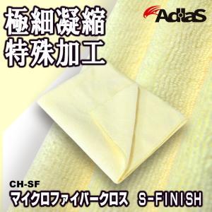 AdlaS アドラス マイクロファイバークロスS-FINISH 3枚セット クリックポスト送料無料|access-ev