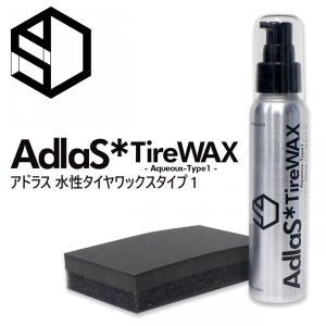 AdlaS アドラス 水性タイヤワックスType1 新開発新配合 タイヤの黒・ツヤ・撥水超持続タイプ タイヤに優しい水性タイヤコーティング剤 60サイズ|access-ev