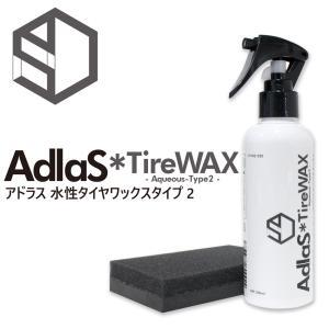 AdlaS アドラス 水性タイヤワックスType2 タイヤの黒・ツヤ・持続タイプ タイヤに優しい水性タイヤコーティング剤 60サイズ|access-ev