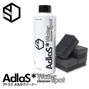 AdlaS アドラス 水あかクリーナー PM-WS-020  ウォータースポット イオンデポジット除去剤 水あか黄ばみ 鉄粉のざらつきを洗浄除去|access-ev