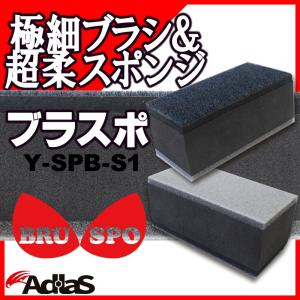 AdlaS アドラス ブラスポ 車内クリーニングブラシ&スポンジ Y-SPB-S1 60サイズ access-ev