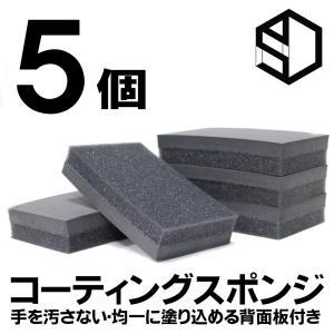 コーティングスポンジBLACK 5個セット AdlaS アドラス コーティング剤・保護剤の塗布に 手を汚さない背面板付き クリックポスト送料無料|access-ev