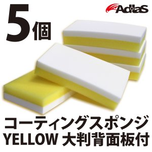 AdlaS アドラス コーティングスポンジ Yellow 5個セット コーティング剤・保護剤の塗布に 手を汚さない背面板付き クリックポスト送料無料|access-ev