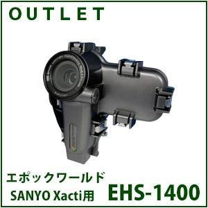 【アウトレット】【送料無料】エポックワールド EHS-1400[SANYO Xacti DMX-CG100/CG110]