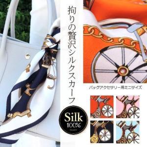 シルクスカーフ バッグ用スカーフ シルク100% スカーフ バッグ シルク バッグ 正方形 スカーフ プリントスカーフ バッグチャーム エレガント クール フェミニ|accessoriesgrace