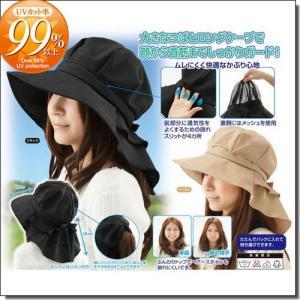 UVカット 帽子 UV 帽子 UVカット率99%以上 日よけ レディース おしゃれ プール 農作業 ...
