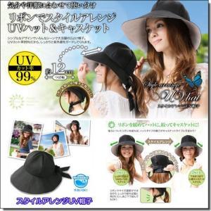 帽子 日よけ レディース おしゃれ プール 農作業 UV 夏 UVカット 紫外線 つば広 海 折りたたみ