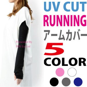 アームカバー レディース UVカット ランニング ウォーキング 日焼け 紫外線|accessory-pov