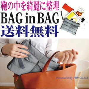 バッグ イン バッグ bag ばっぐ インナー バッグ 鞄 ipad タブレット 収納 可能 accessory-pov 02
