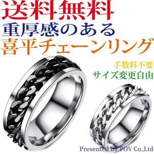 送料無料 喜平 チェーン リング 指輪 ステンレス メンズ アクセ シルバー ブラック|accessory-pov