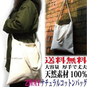バッグ 帆布 bag シンプル 無地 ナチュラル コットン 綿 100% レジャー|accessory-pov