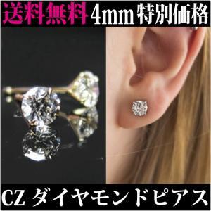 送料無料 CZダイヤモンド ピアス イヤリング ジルコニア アクセサリー レディース 4mm|accessory-pov