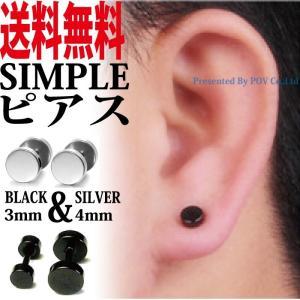 ピアス シンプル バーベル ピアス メンズ イヤリング ブラック シルバー|accessory-pov
