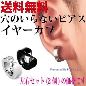 送料無料 穴のいらない ピアス イヤーカフ イヤリング メンズ アクセサリーステンレス|accessory-pov