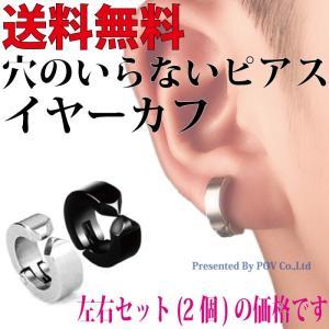 送料無料 穴のいらない ピアス イヤーカフ ステンレス イヤリング アクセサリー メンズ|accessory-pov