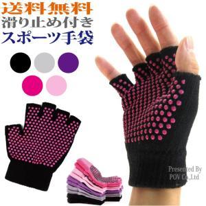 手袋 メンズ 指なし グローブ 滑り止め付き ハンドウォーマー スマホ iphone|accessory-pov