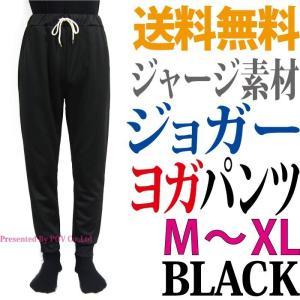 ヨガ パンツ ジョガー パンツ スポーツ 黒 ブラック yoga pants sports|accessory-pov