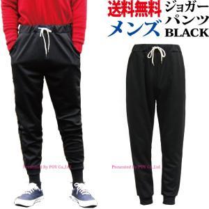 パンツ ジョガーパンツ メンズ アンクル丈 Jogger pants 9分丈|accessory-pov