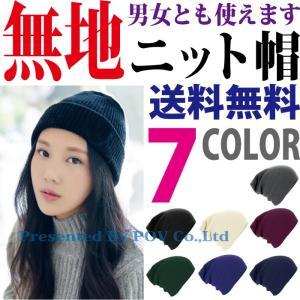 ニット帽 帽子 レディース メンズ  キャップ  男女兼用 無地 レジャー|accessory-pov