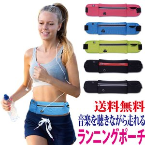 送料無料 musicポーチ ランニング ウエスト バッグ bag ウォーキング スポーツ|accessory-pov