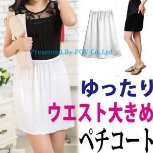 ペチコート インナー スカート 下着  Lサイズ 大きい ウエスト大きめ|accessory-pov