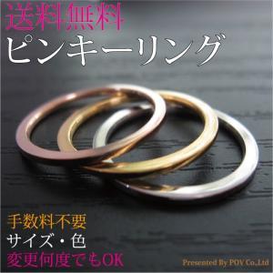 ピンキー リング 指輪 レディース pinky ring 送料無料|accessory-pov