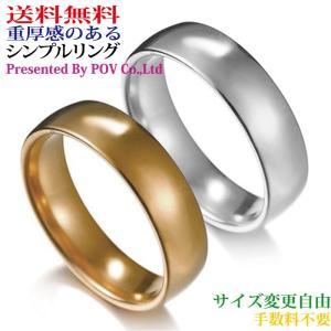 リング 指輪 メンズ シンプル シルバー ゴールド ステンレス|accessory-pov