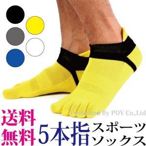 ソックス 靴下スポーツ 5本指 ランニング ウォーキング ゴルフ テニス トレーニング ジム|accessory-pov