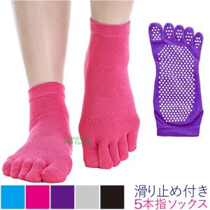 スポーツ ソックス 靴下 5本指 sports ...の商品画像